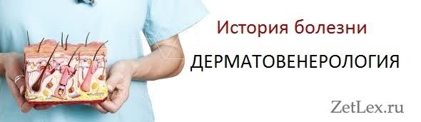 Псориаз Центр На Белорусской Отзывы